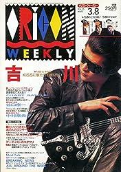 オリコン・ウィークリー 1993年3月8日号 通巻694号