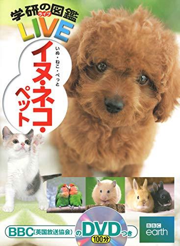 イヌ・ネコ・ペット (学研の図鑑LIVE(ライブ))