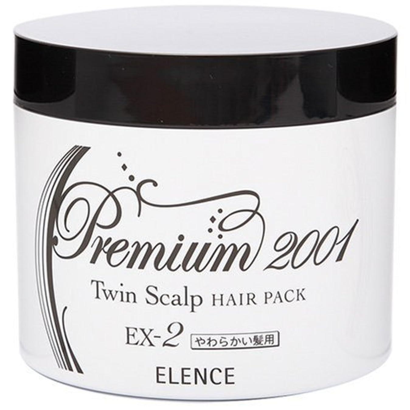 ペア荒らす線エレンス2001 ツインスキャルプヘアパックEX-2(やわらかい髪用)