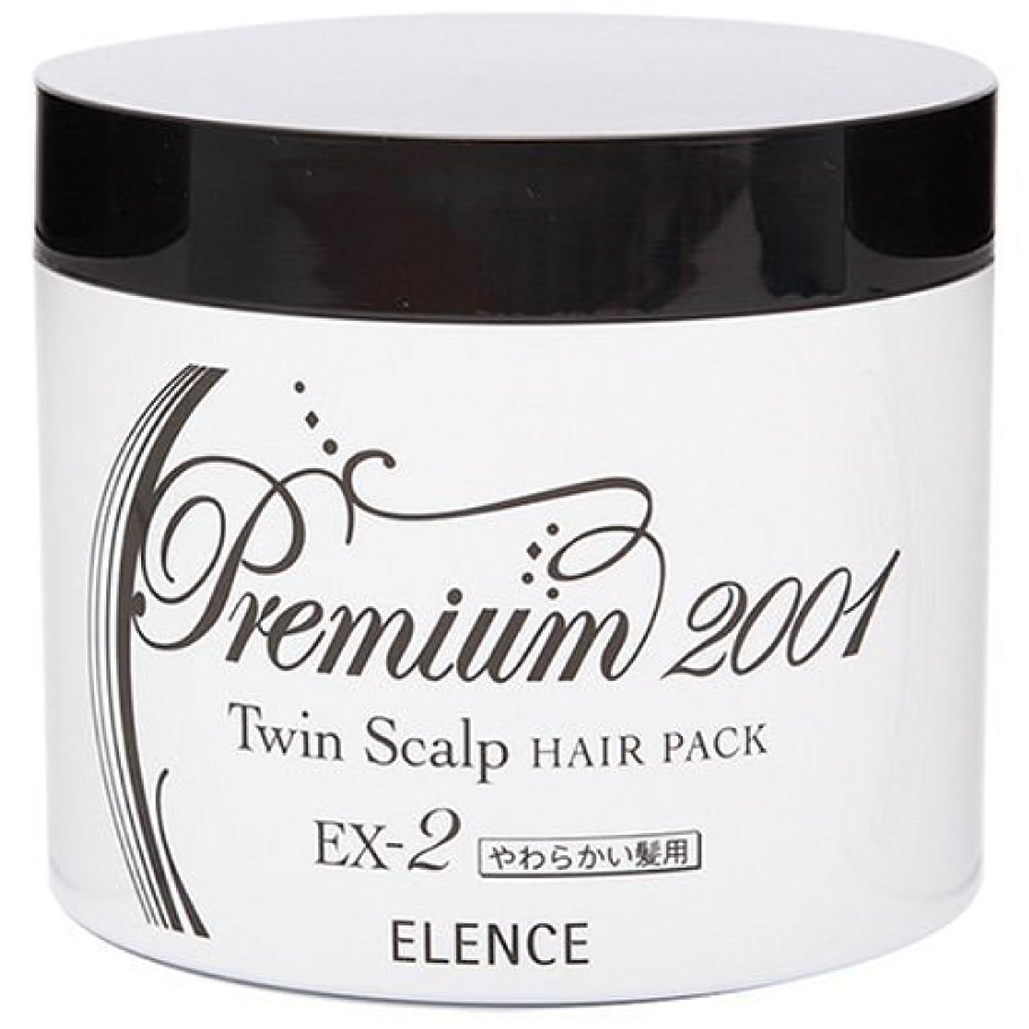 効率的に不純ウイルスエレンス2001 ツインスキャルプヘアパックEX-2(やわらかい髪用)