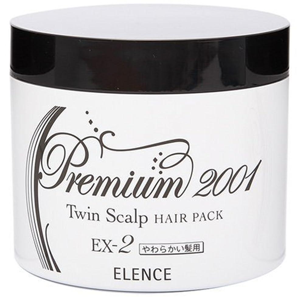 小間ライド書誌エレンス2001 ツインスキャルプヘアパックEX-2(やわらかい髪用)