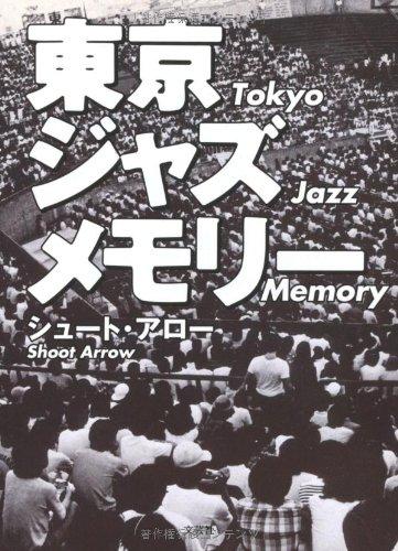 『東京ジャズメモリー』のトップ画像