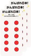 国旗 日本 ステッカー シール 日本代表 応援 ワールドカップ オリンピック スポーツ 3シート サイズ展開 耐水 イベント 日の丸 サッカー ラグビー 野球 JAPAN (30mm×45mm, 3シート入り)