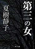 第三の女 (角川文庫)