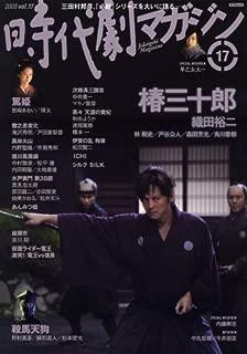 時代劇マガジン Vol.17 (タツミムック)