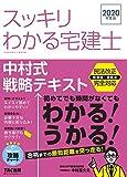 スッキリわかる宅建士 中村式戦略テキスト 2020年度 (スッキリわかるシリーズ)