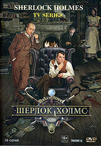 Sherlock Holmes / Sherlok Holmes / Шерлок Холмс Russian TV Series Detective [Language: Russian; Subtitles: English] 2DVD NTSC ALL REGIONS