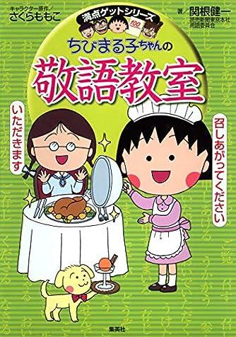 ちびまる子ちゃんの敬語教室 (ちびまる子ちゃん/満点ゲットシリーズ)