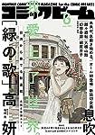 月刊コミックビーム 2021年6月号