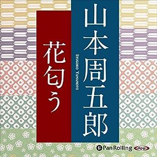 花匂う                   著者:                                                                                                                                 山本 周五郎                               ナレーター:                                                                                                                                 楠木 華子                      再生時間: 1 時間  5 分     3件のカスタマーレビュー     総合評価 4.7