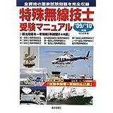 特殊無線技士受験マニュアル〈'09/'10年版〉 (資格試験シリーズ)