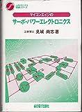 マイコンエイジのサーボ・パワーエレクトロニクス (メカトロニクス回路シリーズ)