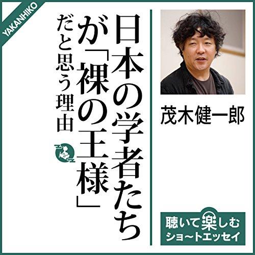日本の学者たちが「裸の王様」だと思う理由 | 茂木 健一郎