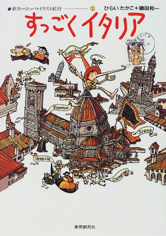 すっごくイタリア (新ヨーロッパ・イラスト紀行)の詳細を見る