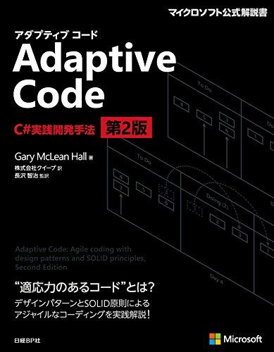 Adaptive Code ~ C#実践開発手法 第2版