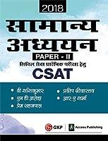 General Studies Paper II (CSAT) for Civil Services Preliminary Examination 2018 (Hindi)