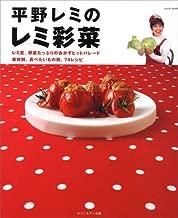 平野レミのレミ彩菜 (saita mook)