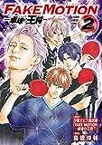 FAKE MOTION -卓球の王将- 2 (少年チャンピオン・コミックス)