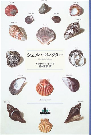 シェル・コレクター (新潮クレスト・ブックス)
