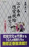 江戸春画性愛枕絵研究〈3〉十人の絵師たち (コスミック新書)