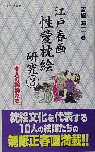 江戸春画性愛枕絵研究〈3〉十人の絵師たち (コスミック新書)の詳細を見る