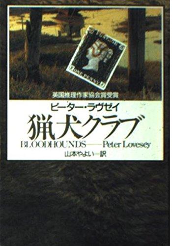 猟犬クラブ (ハヤカワ・ミステリ文庫)
