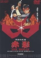 仮面の忍者 赤影 THE MOVIE [DVD]