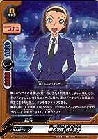 神バディファイト S-UB-C01 蘭の友達 鈴木園子(ホロ仕様) 名探偵コナン   アルティメットブースタークロス 名探偵コナン 高校生 キャラ