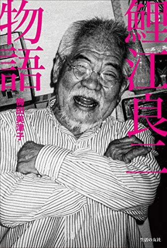 鯉江良二物語の詳細を見る