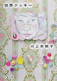[川上未映子]の世界クッキー