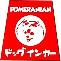ホーロー看板風カーマグネット ドッグインカー 台形 (ポメラニアン)