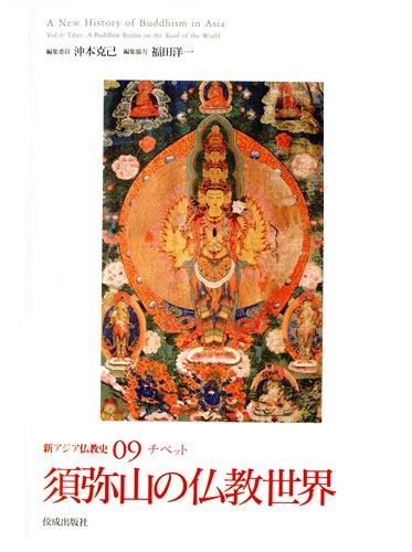 須弥山の仏教世界 (新アジア仏教史09チベット)の詳細を見る