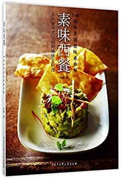 Paperback Western Vegetarian Food (50 Creative and Vegetarian Western Recipes from Yoli) (Chinese Edition) [Chinese] Book