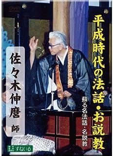 すねいるDVD 蘇る名法話・名説教「佐々木伸麿師 全二話」