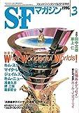 S-Fマガジン 1996年03月号 (通巻477号) What Wonderful Worlds! 改変世界SF特集