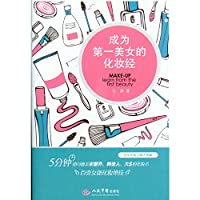 Be the first beauty makeup by(Chinese Edition)