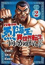 バキ外伝 烈海王は異世界転生しても一向にかまわんッッ コミック 1-2巻セット
