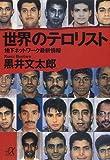 世界のテロリスト―地下ネットワーク最新情報 (講談社プラスアルファ文庫)