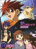 ピアノソロ 中級 最新アニメヒッツ 2003