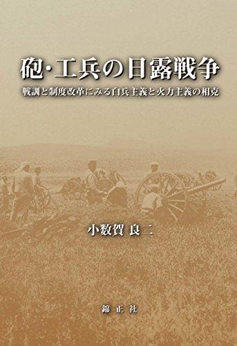 砲・工兵の日露戦争: 戦訓と制度改革にみる白兵主義と火力主義の相克