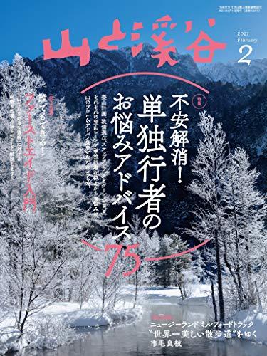 山と溪谷 2021年 2月号 [雑誌]