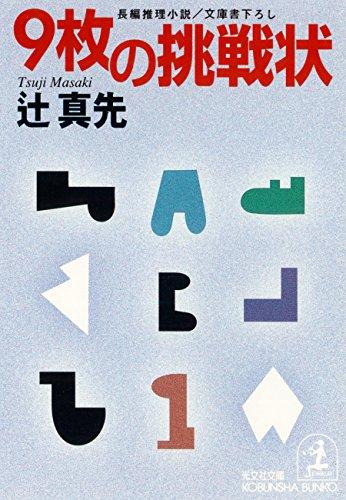 9枚の挑戦状 (光文社文庫)