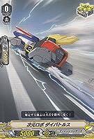 ヴァンガード V-EB02/039 次元ロボ ダイバトルス (日本語版 C コモン) エクストラブースター 第2弾「アジアサーキットの覇者」