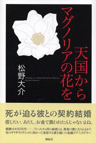天国からマグノリアの花をの詳細を見る