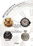 Militäruhren. 150 Jahre Zeitmessung beim deutschen Militär. Military Timepieces. 150 Years Watches and Clocks of German Forces