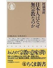 日本人はなぜ無宗教なのか (ちくま新書)