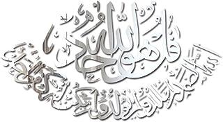 Phyachelo 3D Muursticker Muurschildering Moslim Sticker Woonkamer Slaapkamer Decoratie Islamitische Decoratie Home Spiegel...
