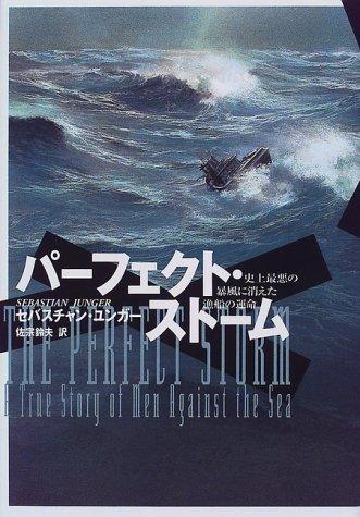 パーフェクト・ストーム 史上最悪の暴風に消えた漁船の運命