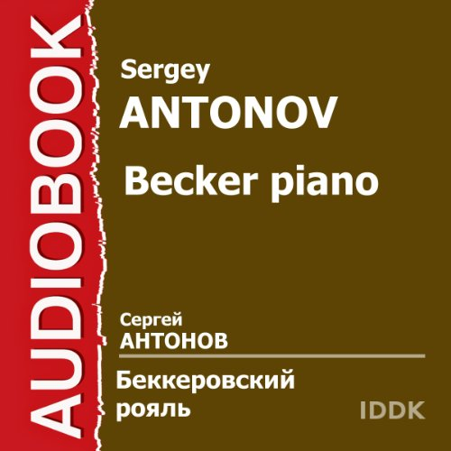 Becker Piano [Russian Edition] audiobook cover art