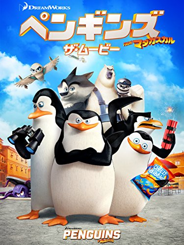 ペンギンズ FROM マダガスカル ザ・ムービー (字幕版)